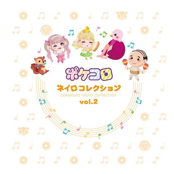ポケコロ ネイロコレクション vol.2 楽曲ダウンロード